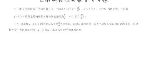 高一对数函数练习题_三角函数性质练习题01—微课
